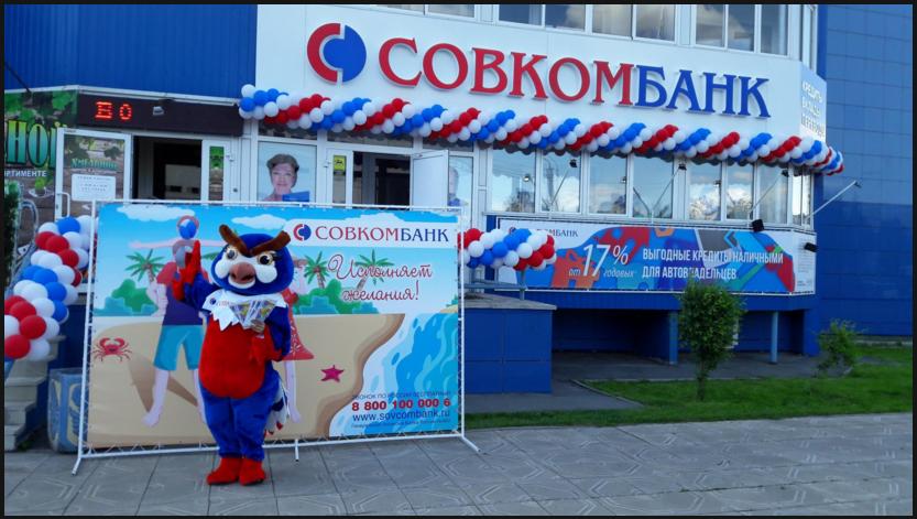 Узнать адрес ближайшего банкомата Совкомбанка на карте