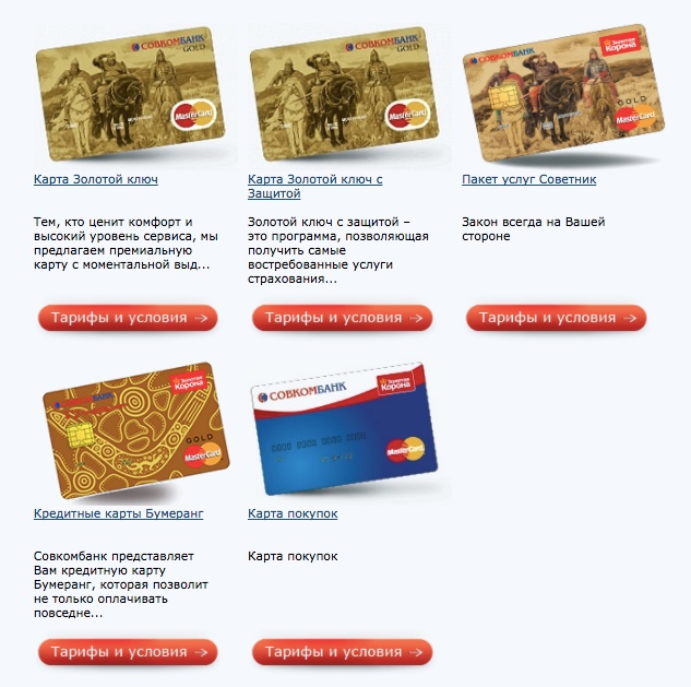 Совкомбанк кредитные карты