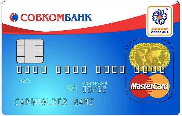 Банковская карта Совкомбанка