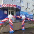 Офис Совкомбанк