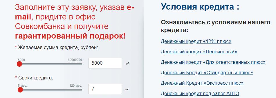 Калькулятор Совкомбанка