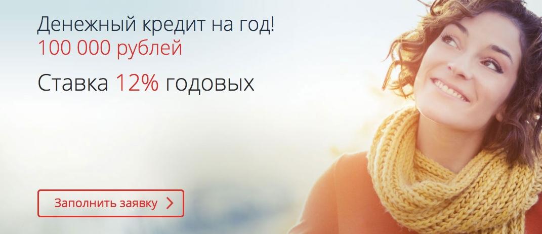 Совкомбанк кредит 12 процентов