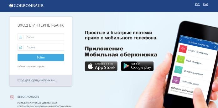 Изображение - Как узнать баланс карты совкомбанк через интернет sovkombank-internet-bank