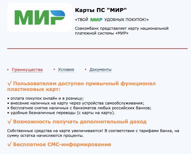 Совкомбанк карта МИР