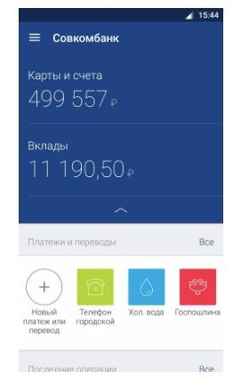 Изображение - Как узнать баланс карты совкомбанк через интернет sovkombank-mobilnoe-prilozhenie