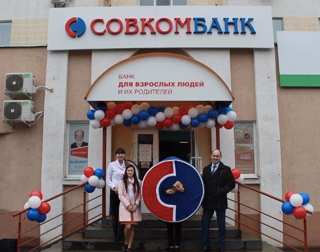 Совкомбанк офис