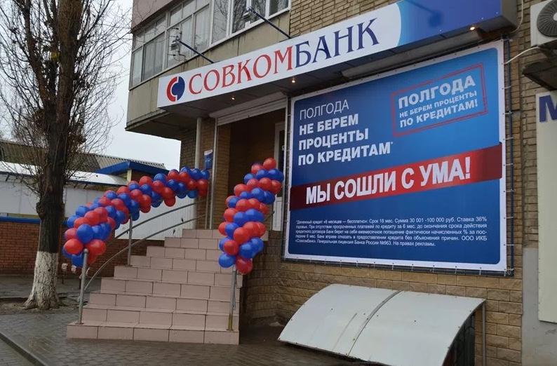 Изображение - Как узнать баланс карты совкомбанк через интернет sovkombank-otdelenie