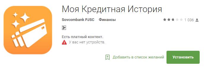 """Приложение Совкомбанка """"Моя кредитная история"""