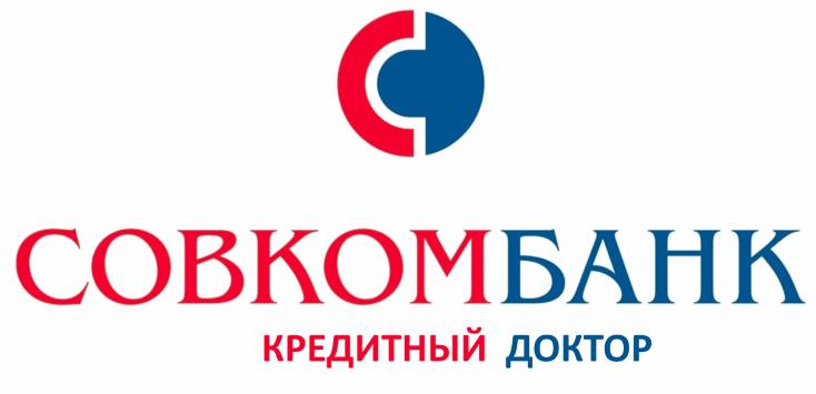 Улучшение кредитной истории» рекомендуем уточнить в любом удобном отделении ПАО «Совкомбанк»