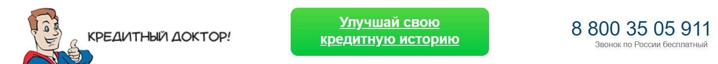Подать заявку на получение кредита по программе «Кредитный Доктор» от Совкомбанка