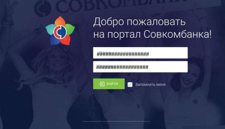Совкомбанк корпоративный портал