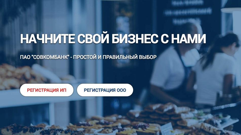 Совкомбанк регистрация ИП