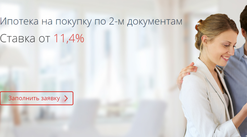 Ипотека под 11,4% по двум документам в Совкомбанке