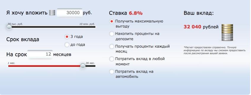 Калькулятор вкладов Совкомбанк