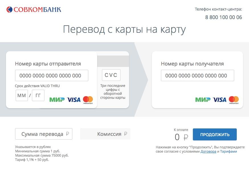 Оплата кредита в Совкомбанке
