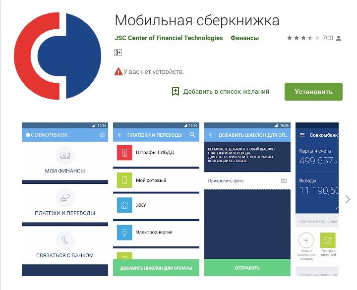 Совкомбанк приложение на Андроид