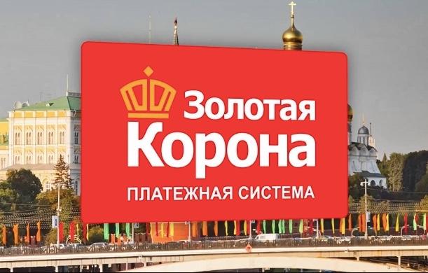 Золотая корона в Совкомбанке
