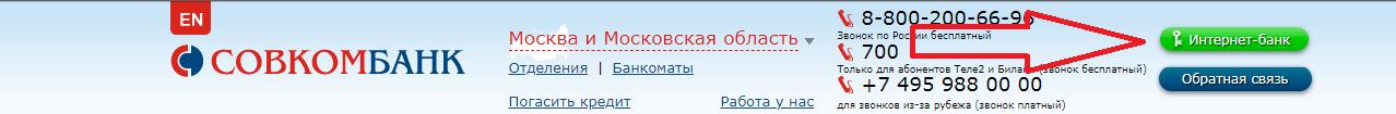 Перевести средства с карты на карту в личном кабинете Совкомбанка