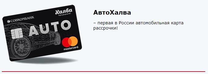Первая в России автомобильная карта рассрочки АвтоХалва!