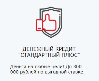 Денежный кредит Стандартный плюс в Совкомбанке до 300000 рублей